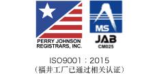ISO9001:2015(福井工厂已通过相关认证)