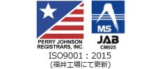 ISO9001:2008(福井工場にて取得)