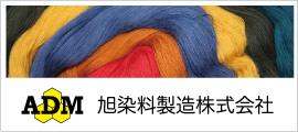 旭染料製造株式会社
